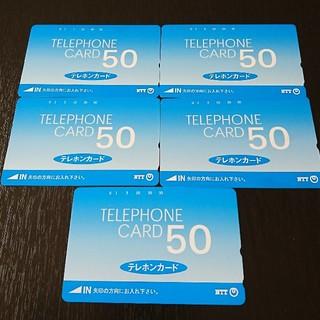 エヌティティドコモ(NTTdocomo)の【未使用】テレホンカード 50度数×5枚(その他)