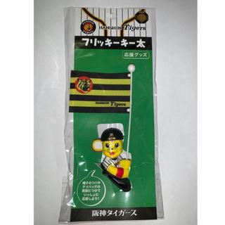 フリッキー・キー太 阪神タイガース 帽子アクセサリー(応援グッズ)