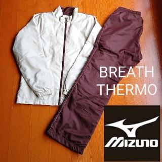 ミズノ(MIZUNO)のMIZUNO(ミズノ) ブレスサーモ レディース ウォーマー 上下セット(トレーニング用品)