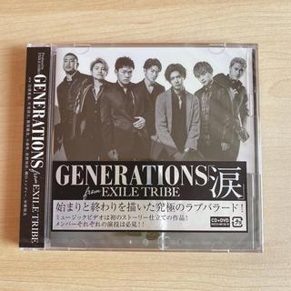 ジェネレーションズ(GENERATIONS)のGENERATIONS【CD+DVD】(ミュージック)