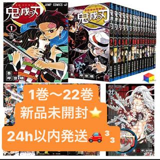 集英社 - 鬼滅の刃全巻セット 1巻〜22巻