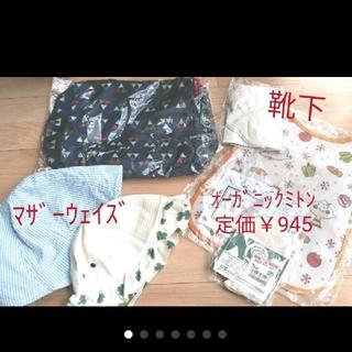 ミキハウス(mikihouse)のベビーミトン  新品未使用 靴下 9 - 10センチ  出産準備 まとめ 帽子(手袋)