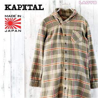KAPITAL - KAPITAL 丸襟ヘビーオンスフランネルチェックロングシャツワンピース M〜L