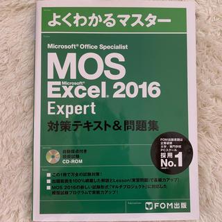 モス(MOS)のMOS Excel 2016 expert(資格/検定)
