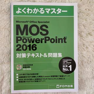 モス(MOS)のMOS PowerPoint 2016(資格/検定)