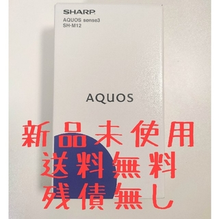 AQUOS - 【送料無料】AQUOS SENSE3 ブラック SIMフリー SHM12B