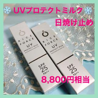 ライスフォース - ライスフォース UVプロテクトミルク ★日焼け止め化粧下地
