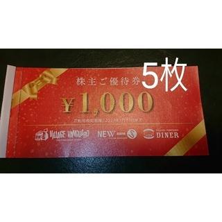 ヴィレッジヴァンガード 優待割引券 5枚 5,000円分