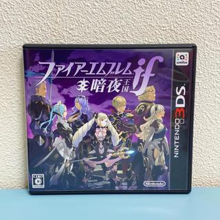 ニンテンドー3DS - 【中古・美品】ファイアーエムブレムif 暗夜王国 3DS