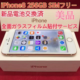 Apple - SIMフリー iPhone8 256GB ゴールド 美品 新品電池交換済