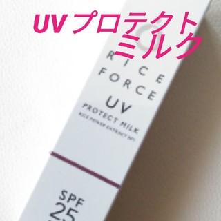 ライスフォース - ライスフォース UVプロテクトミルク 30ml