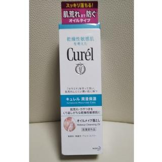 Curel - キュレル オイルメイク落とし
