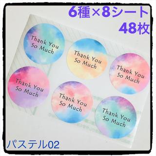 ★パステル★サンキューシール(カード/レター/ラッピング)