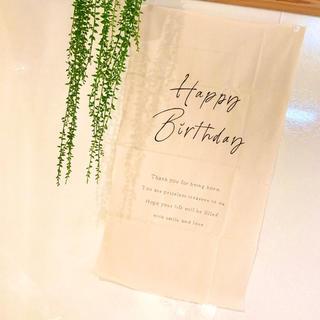 【生成】50×80 残り2点 タペストリー 誕生日 飾り バースデータペストリー
