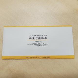 マクドナルド - マクドナルド 株主優待券 5冊