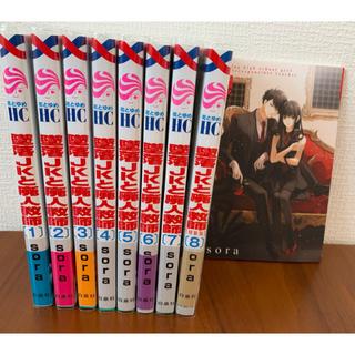 ハクセンシャ(白泉社)の墜落JKと廃人教師 1-8巻セット(⑧特装版)(少女漫画)