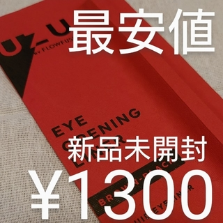 UZU BY FLOWFUSHI UZU アイオープニングライナー BROWN…