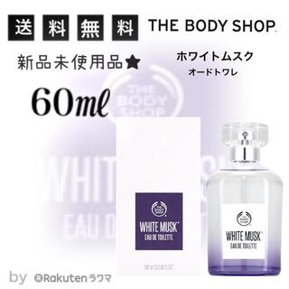 ザボディショップ(THE BODY SHOP)の【未使用60mL】 ザ ボディショップ / ホワイトムスク オードトワレ 香水(ユニセックス)
