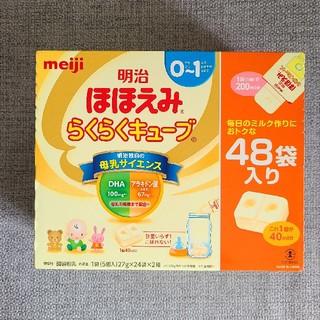 明治 - 【新品&未開封 ミルク】 明治 ほほえみ らくらくキューブ 48袋入り×1箱