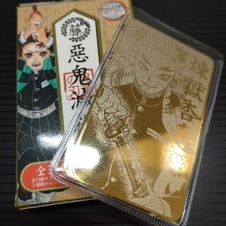 集英社 - 鬼滅の刃 カード型 お守り コレクション 煉獄杏寿朗
