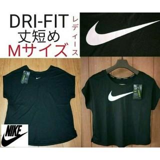 NIKE - ナイキ ポリエステル Tシャツ 丈短め レディース Mサイズ NIKE