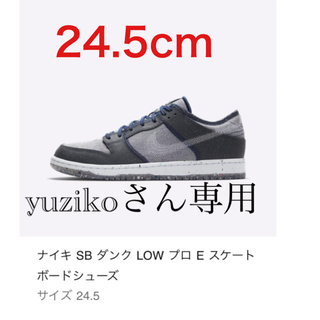 ナイキ(NIKE)のNike SB ダンク LOW プロ(スニーカー)