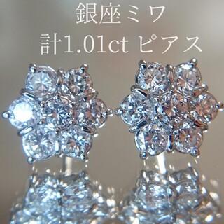 銀座ミワ ダイヤモンド ピアス プラチナ ダイヤ 1ct