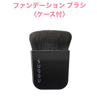 SUQQU - スック  ファンデーション ブラシ〈ケース付〉