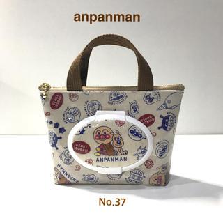 アンパンマン - ☆アンパンマン☆ No.37 手・口・お尻拭きトート型ポーチ