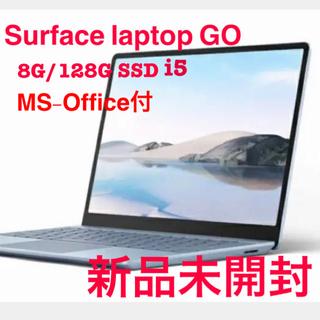マイクロソフト(Microsoft)の最新Surface Laptop Go 8GB/128GB Office H&B(ノートPC)