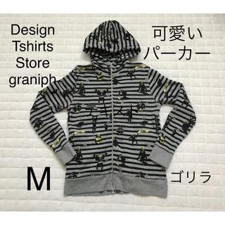 グラニフ(Design Tshirts Store graniph)のDesign Tshirts Store graniph パーカー M ゴリラ(パーカー)