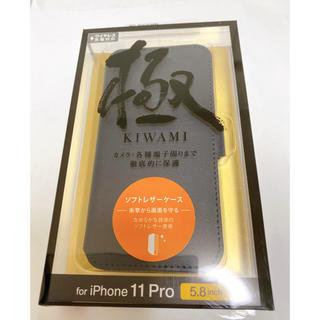 ELECOM - iPhone 11 Pro ソフトレザーケース 超極み 磁石付 ネイビー