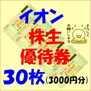 イオン (マックスバリュ) 株主優待券 30枚 2021年6月末まで 最新版