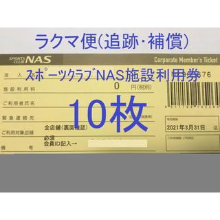 ★配達事故補償★スポーツクラブNAS 無料施設利用券 10枚セット