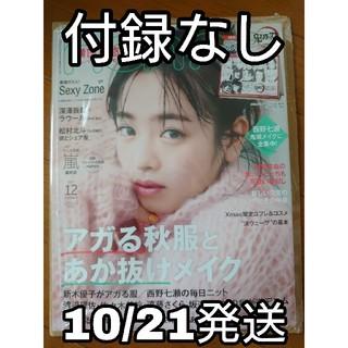 集英社 - non・no(ノンノ) 2020年12月号