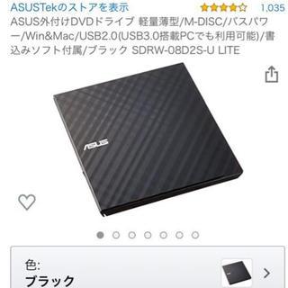 エイスース(ASUS)のASUS 外付けDVDドライブ(DVDプレーヤー)