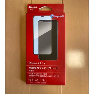 エヌティティドコモ(NTTdocomo)のドコモ セレクト iPhone XS/X 全画面 ガラスフィルム  ハイグレード(保護フィルム)