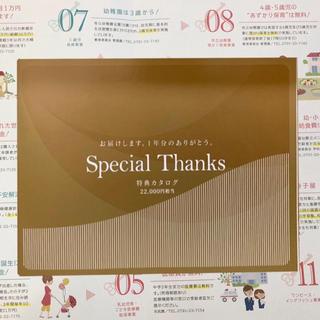 エヌティティドコモ(NTTdocomo)のdocomo ドコモ special  thanks 特典カタログ 22000円(ショッピング)