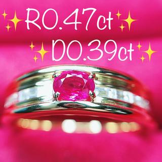 ★0.47ct★上質✨ルビー &ダイヤモンド K18リング指輪12号(リング(指輪))