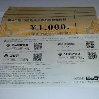 ビックカメラ株主優待券18000円分