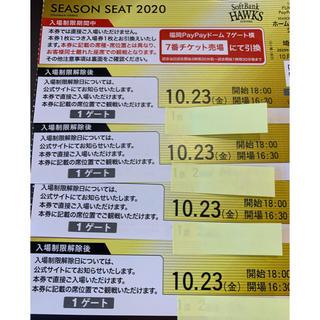 ソフトバンクホークス 4枚 チケット(野球)