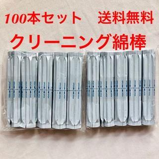100本入り IQOS アイコス クリーナー 綿棒 クリーニング綿棒