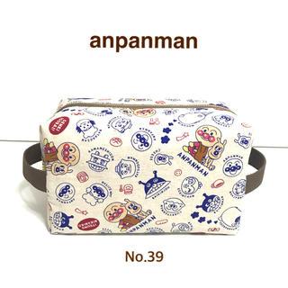 アンパンマン(アンパンマン)の☆アンパンマン☆ No.39  BOX型おむつポーチ(ベビーおむつバッグ)