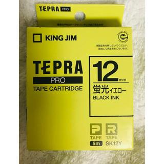 キングジム - 【新品未使用未開封】テプラプロ テープカートリッジ 蛍光テープ(イエロー)12㎜