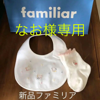 familiar - 新品ファミリア☆スタイ&ソックス