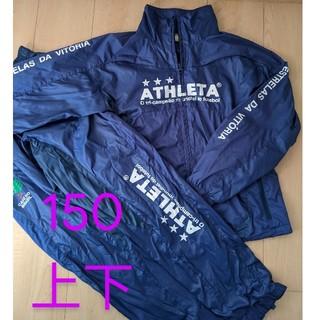アスレタ(ATHLETA)のアスレタ 150 上下(その他)