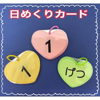 日めくりカード ❤︎ハート型❤︎  日めくりカレンダー用(その他)