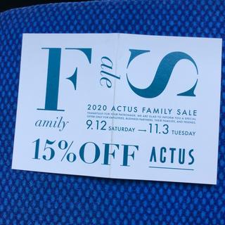 アクタス(ACTUS)のアクタス クーポン(ショッピング)
