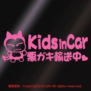 Kids in Car 悪ガキ輸送中♡/ステッカー(fjG/ライトピンク)(車外アクセサリ)