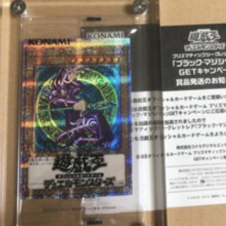 遊戯王 - ブラック・マジシャン プリズマティックシークレットレア